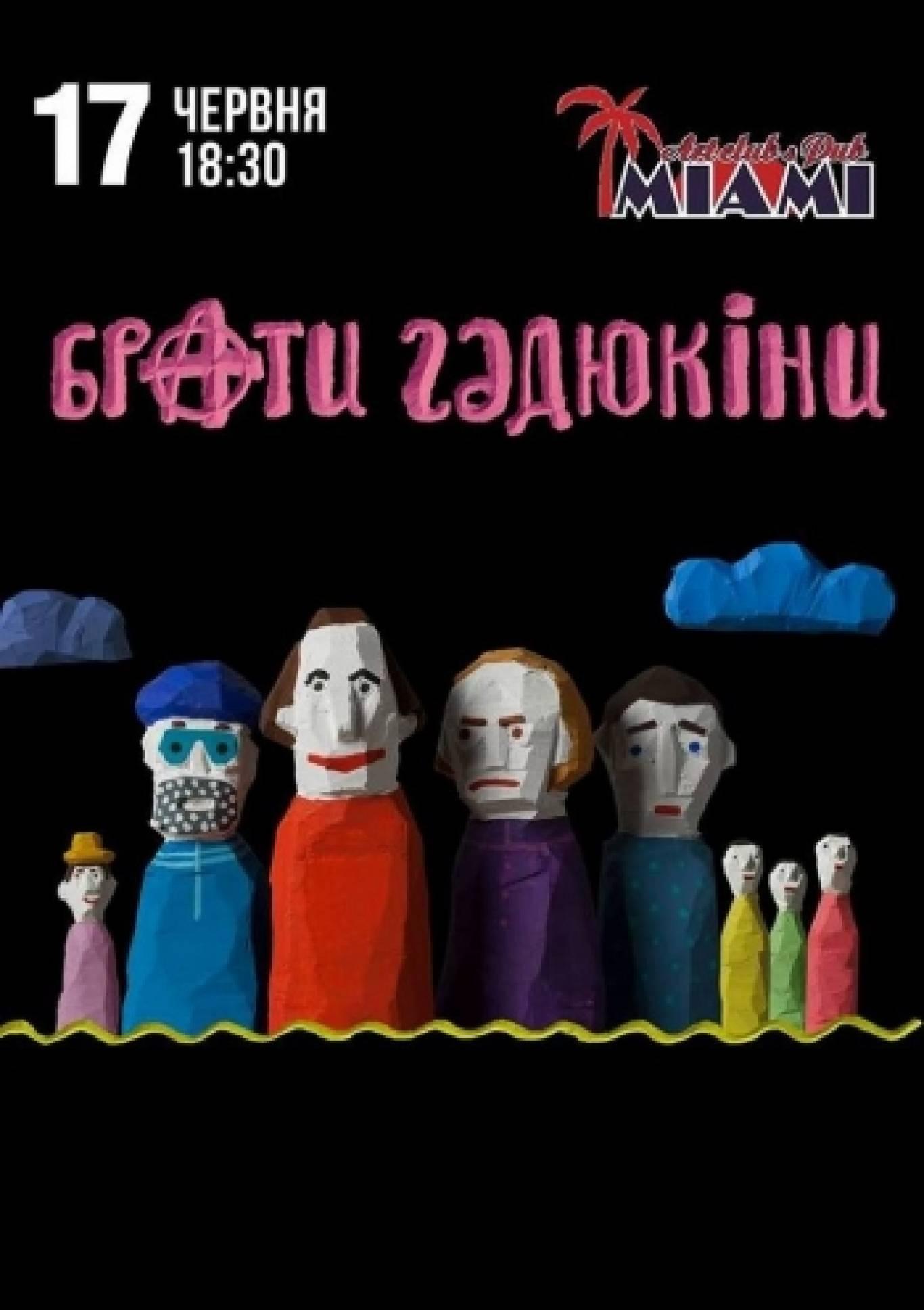 """Концерт гурту """"Брати гадюкіни"""""""