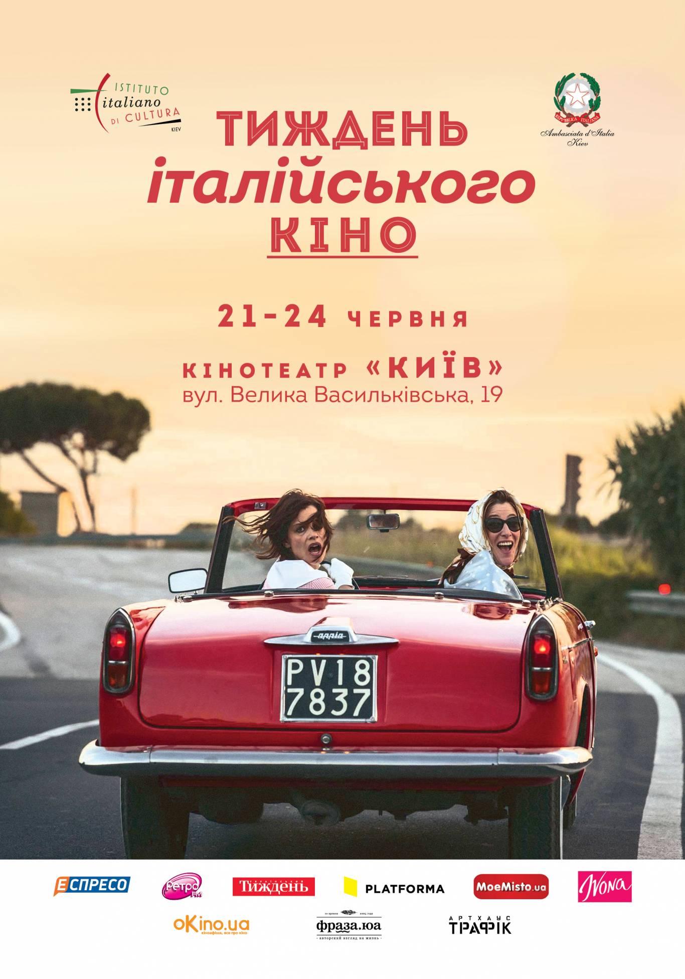 Тиждень італійського кіно