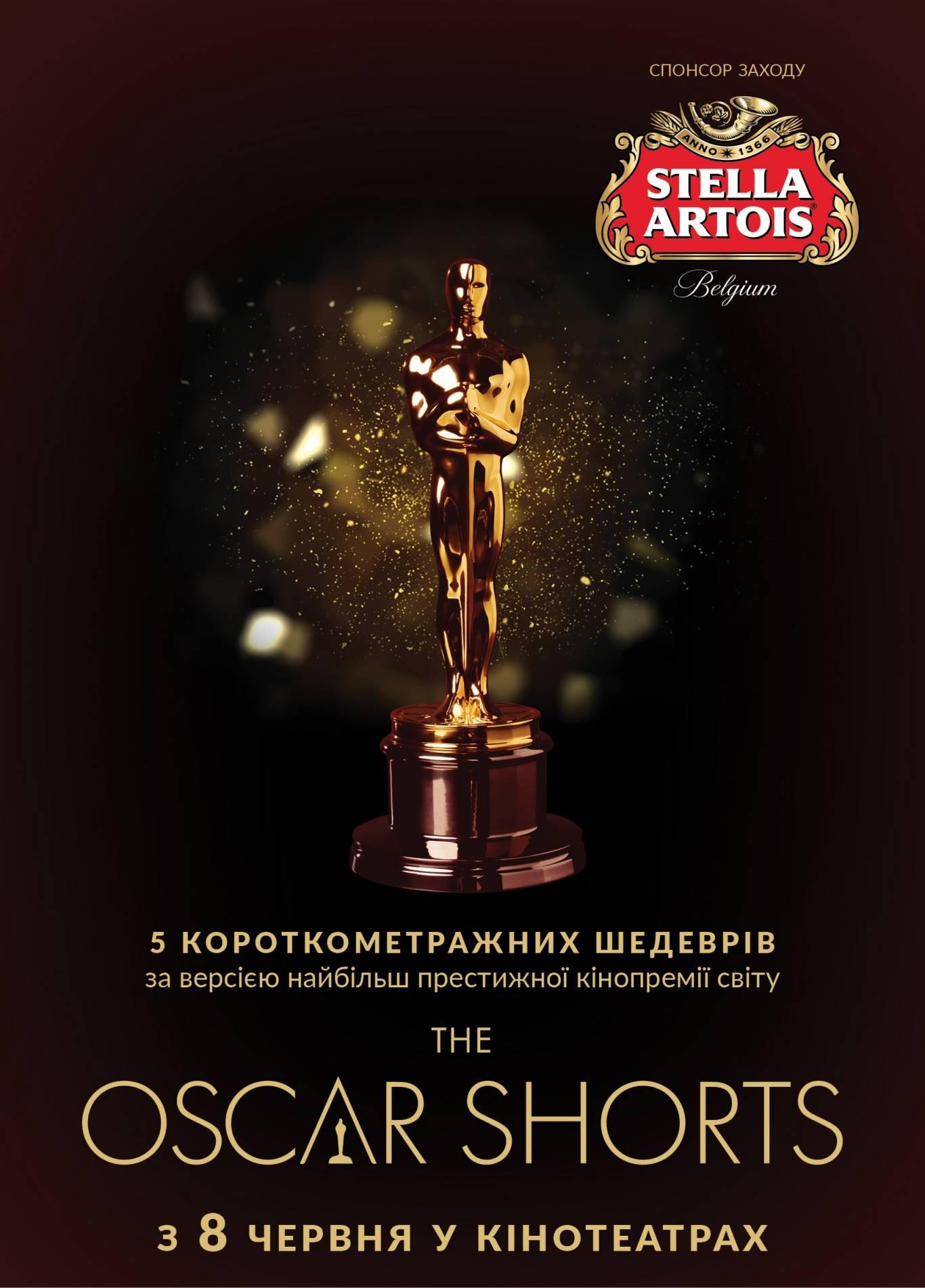Фестиваль короткометражок Oscar Shorts-2017