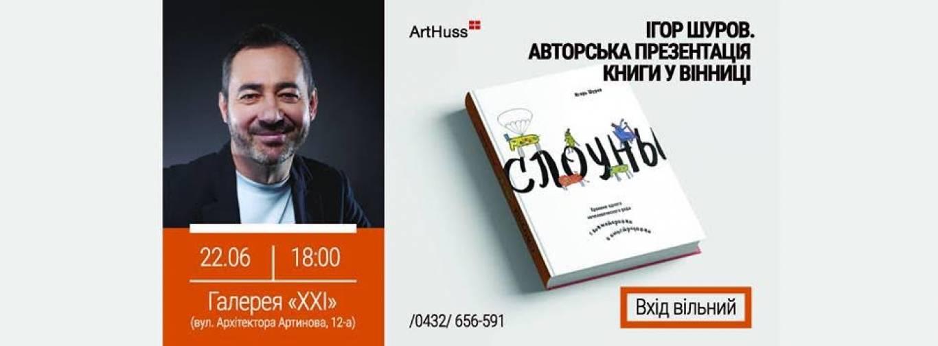 """Авторська презентація книги """"Слоуни"""""""