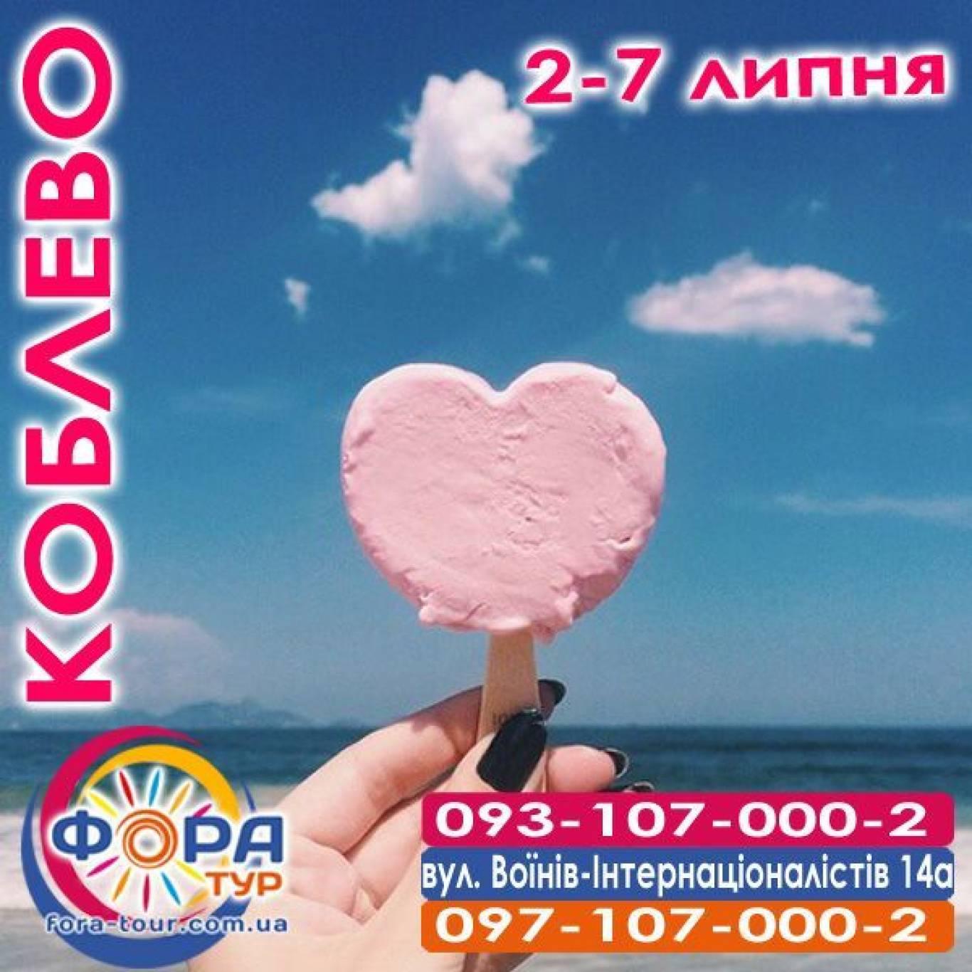 Ідеальний відпочинок у Коблево 2-7 липня!!!