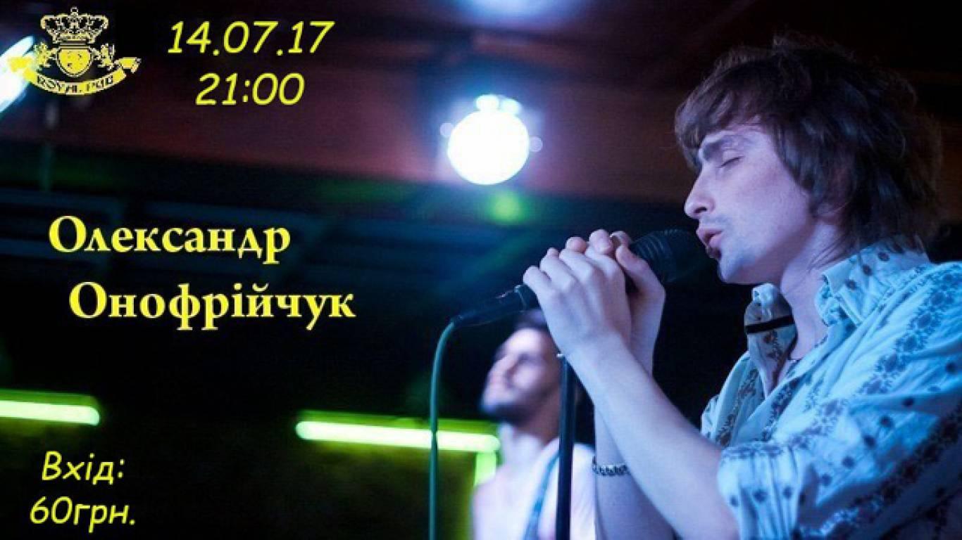 Олександр Онофрійчук запрошує на концерт
