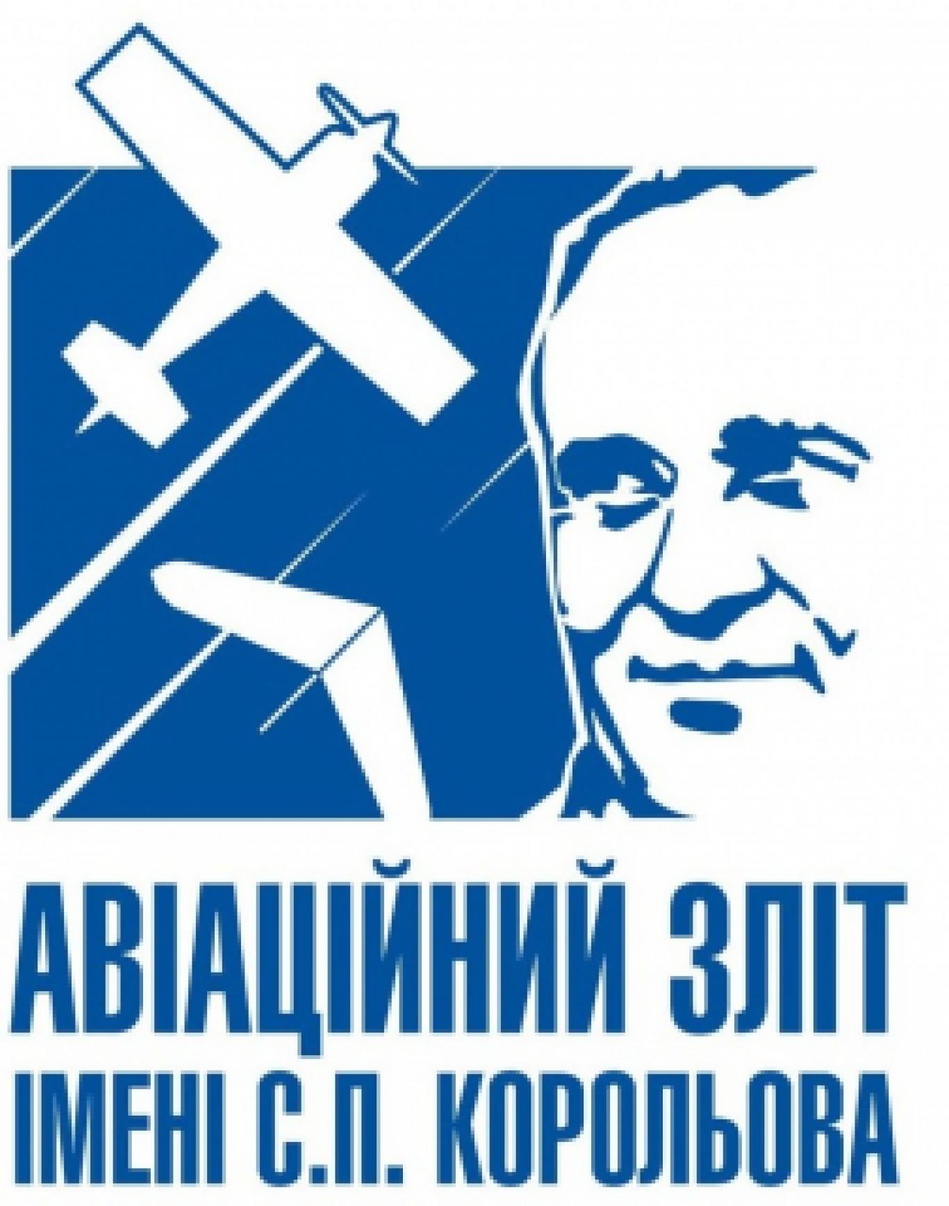 11-ий авіаційний зліт ім. С.П.Корольова