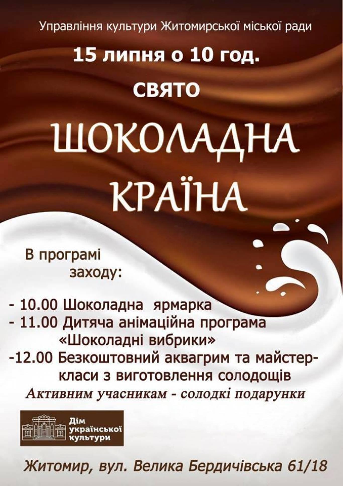 """Свято """"Шоколадна країна"""""""