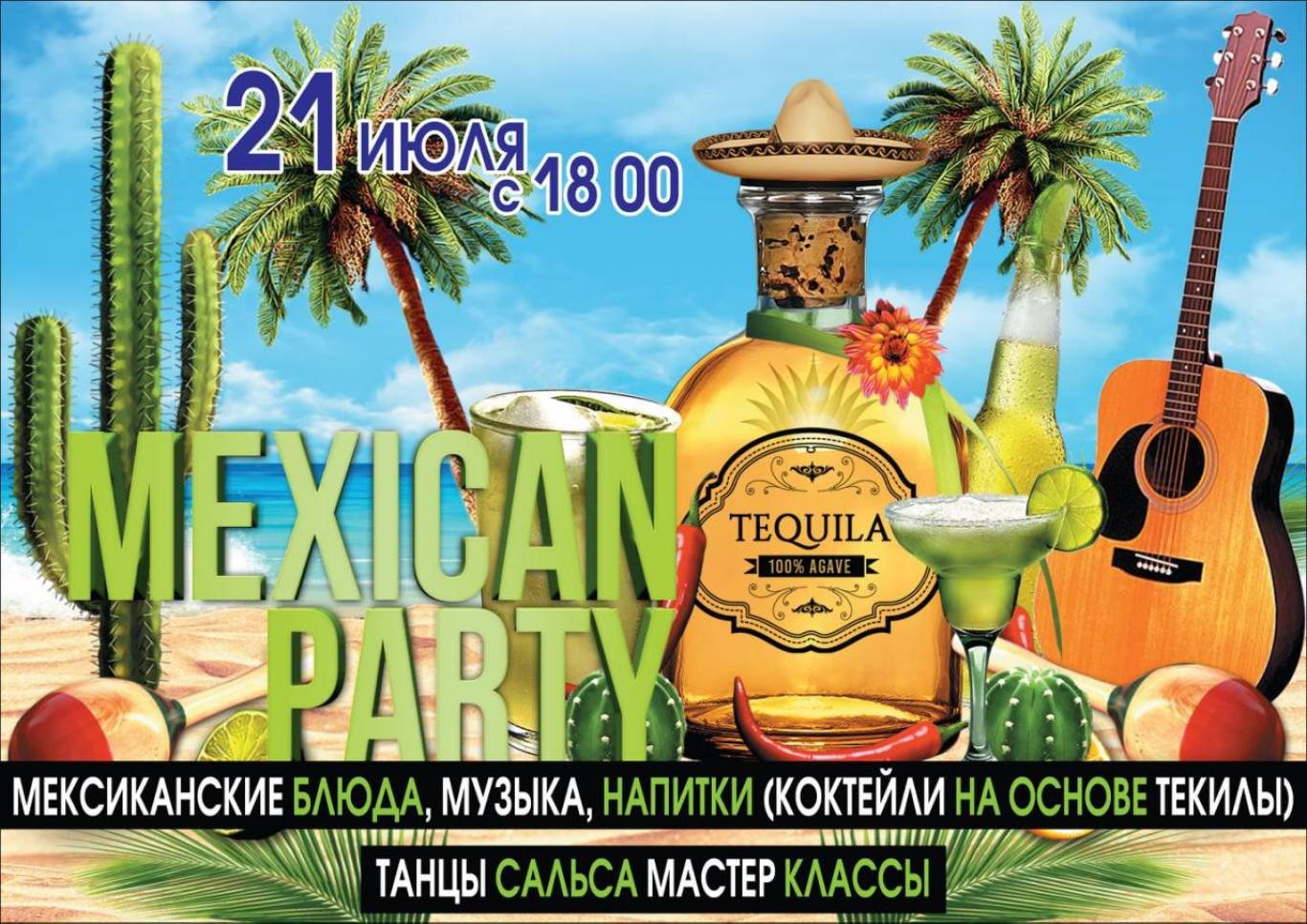 "Драйвова вечірка ""Mexican party"""