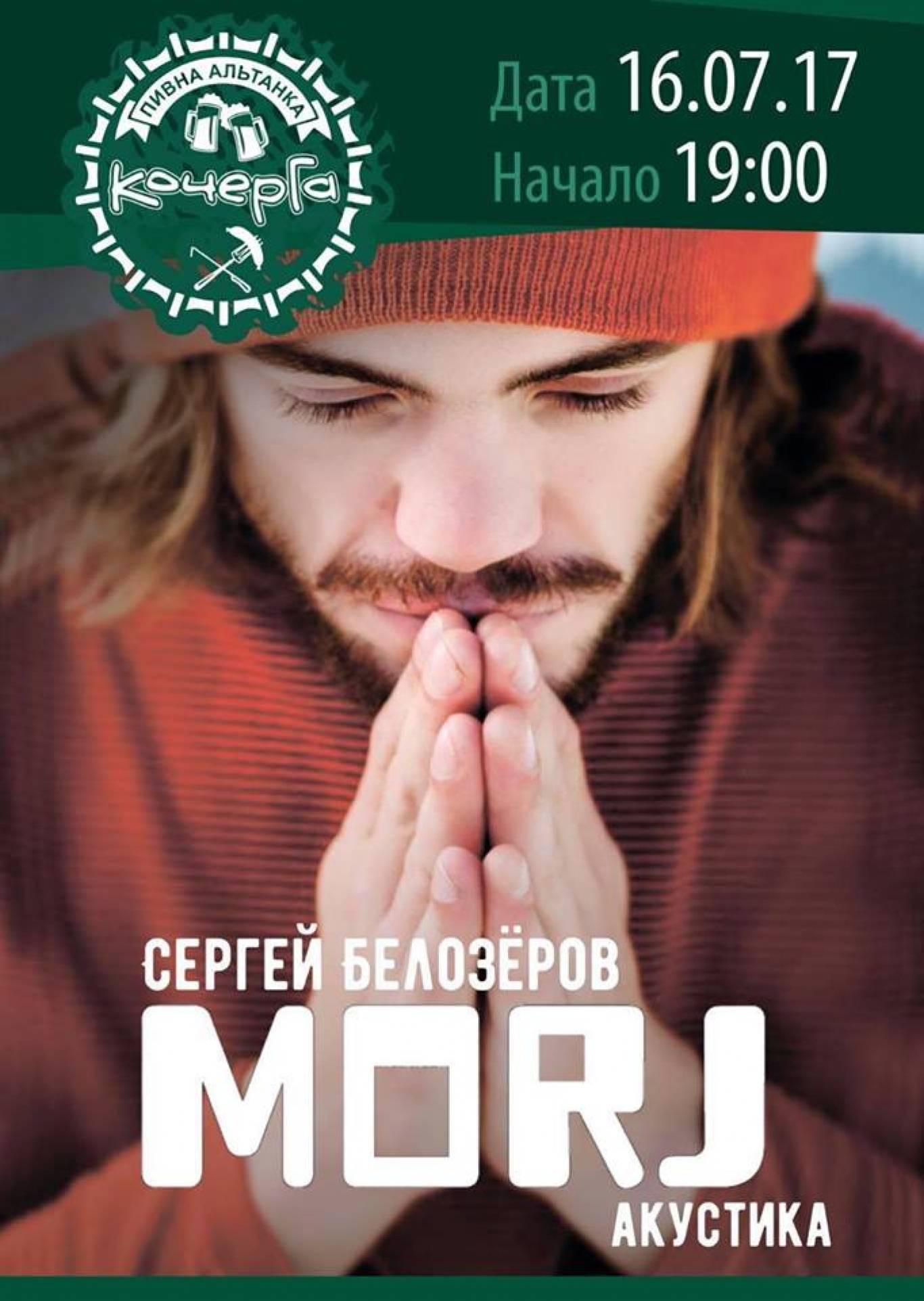 Сергій Білозеров в Житомирі