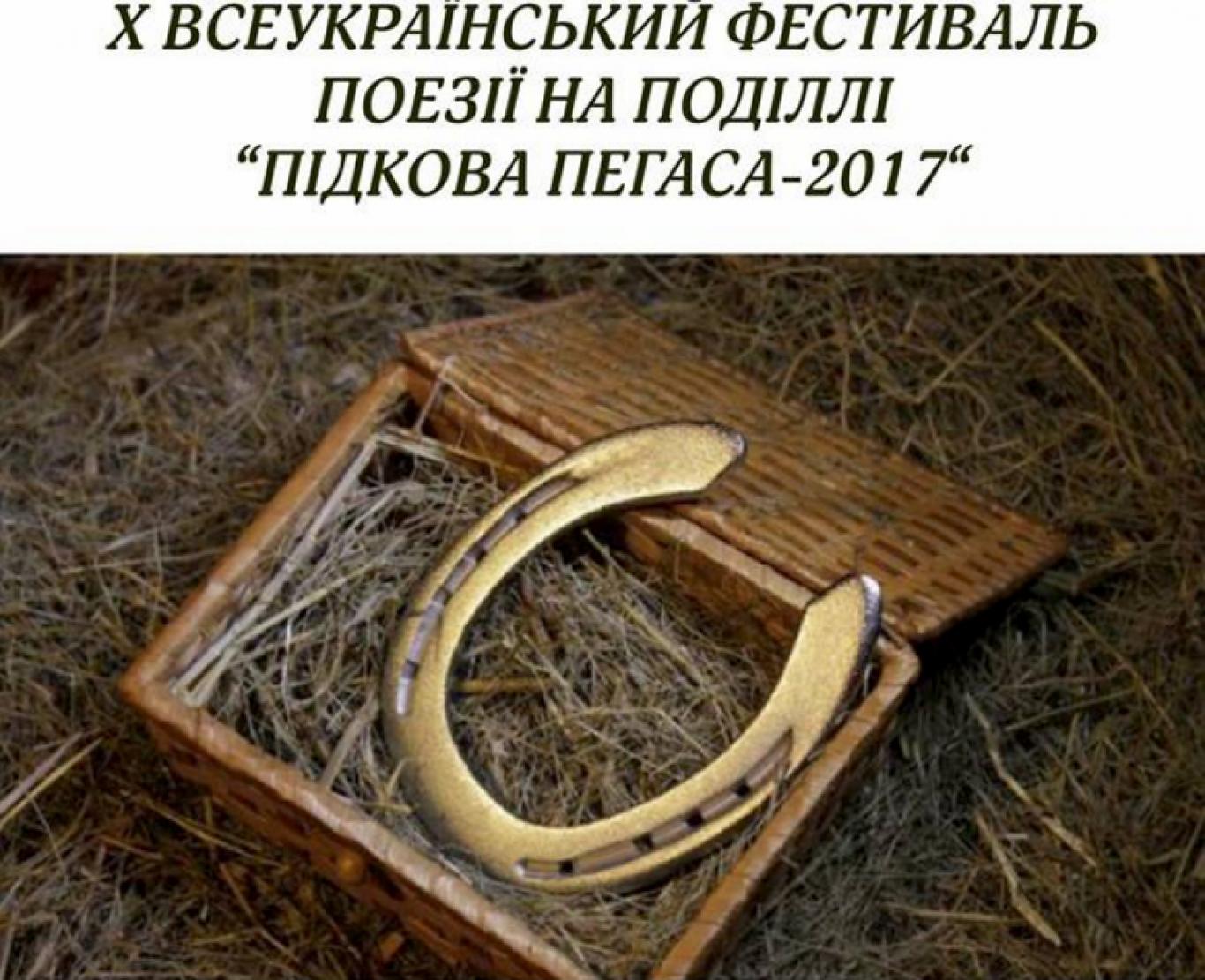 VІІІ Всеукраїнський фестиваль поезії на Поділлі «Підкова Пегаса»
