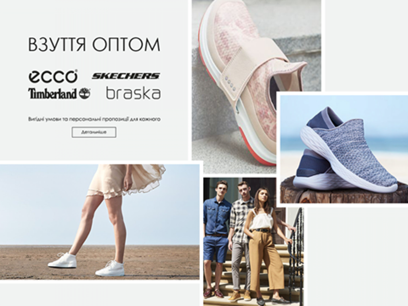 Взуття оптом від світових брендів