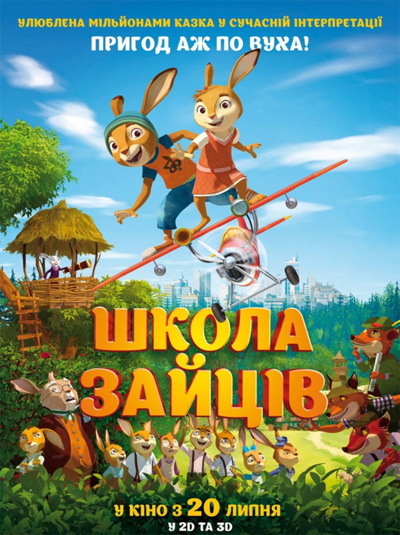 """Пригодницька анімація """"Школа зайців"""""""