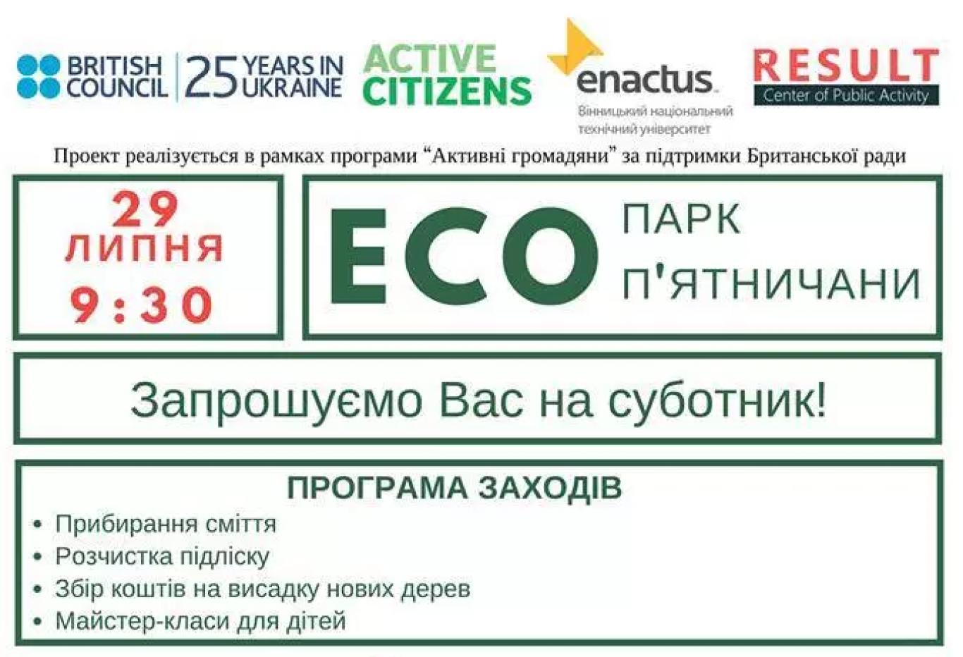 Генеральне прибирання П'ятничанського парку