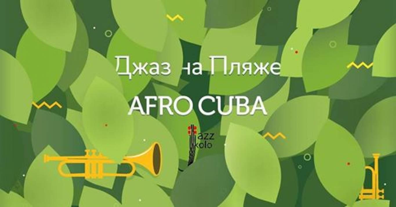 Джаз на пляже — Afro Cuba