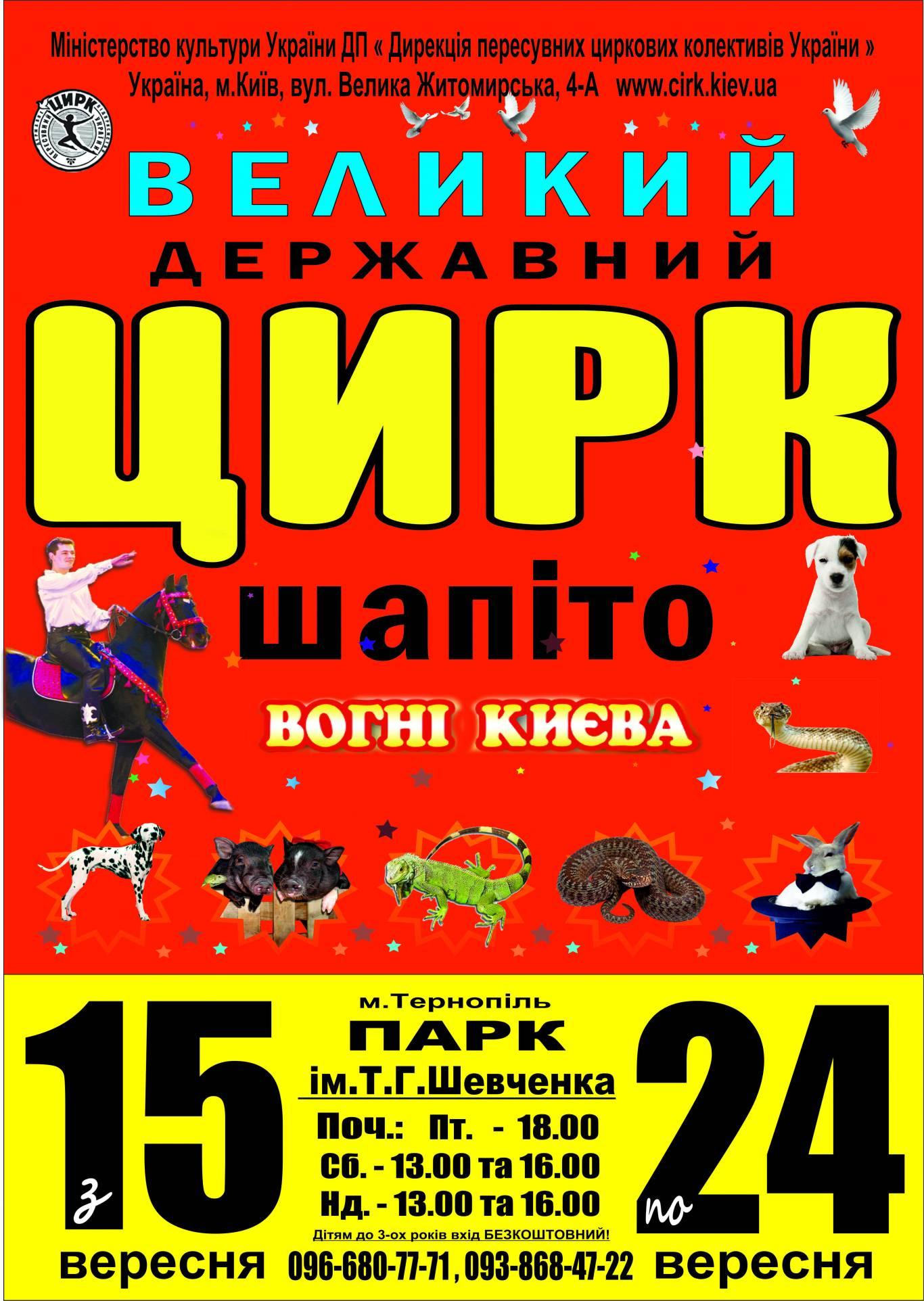 """Цирк Шапіто """"Вогні Києва"""""""