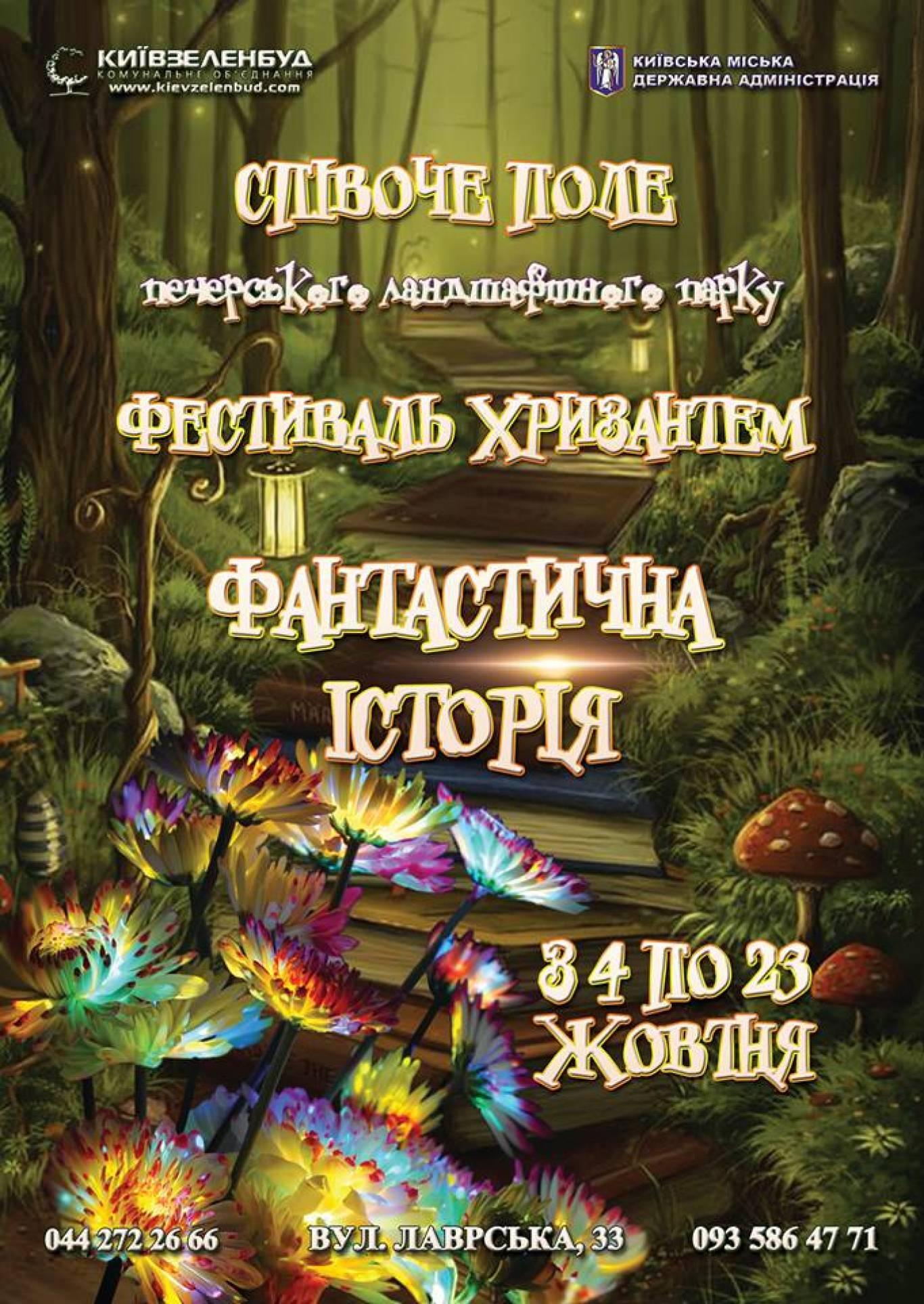 """Співоче поле: Фестиваль хризантем """"Фантастична історія"""""""