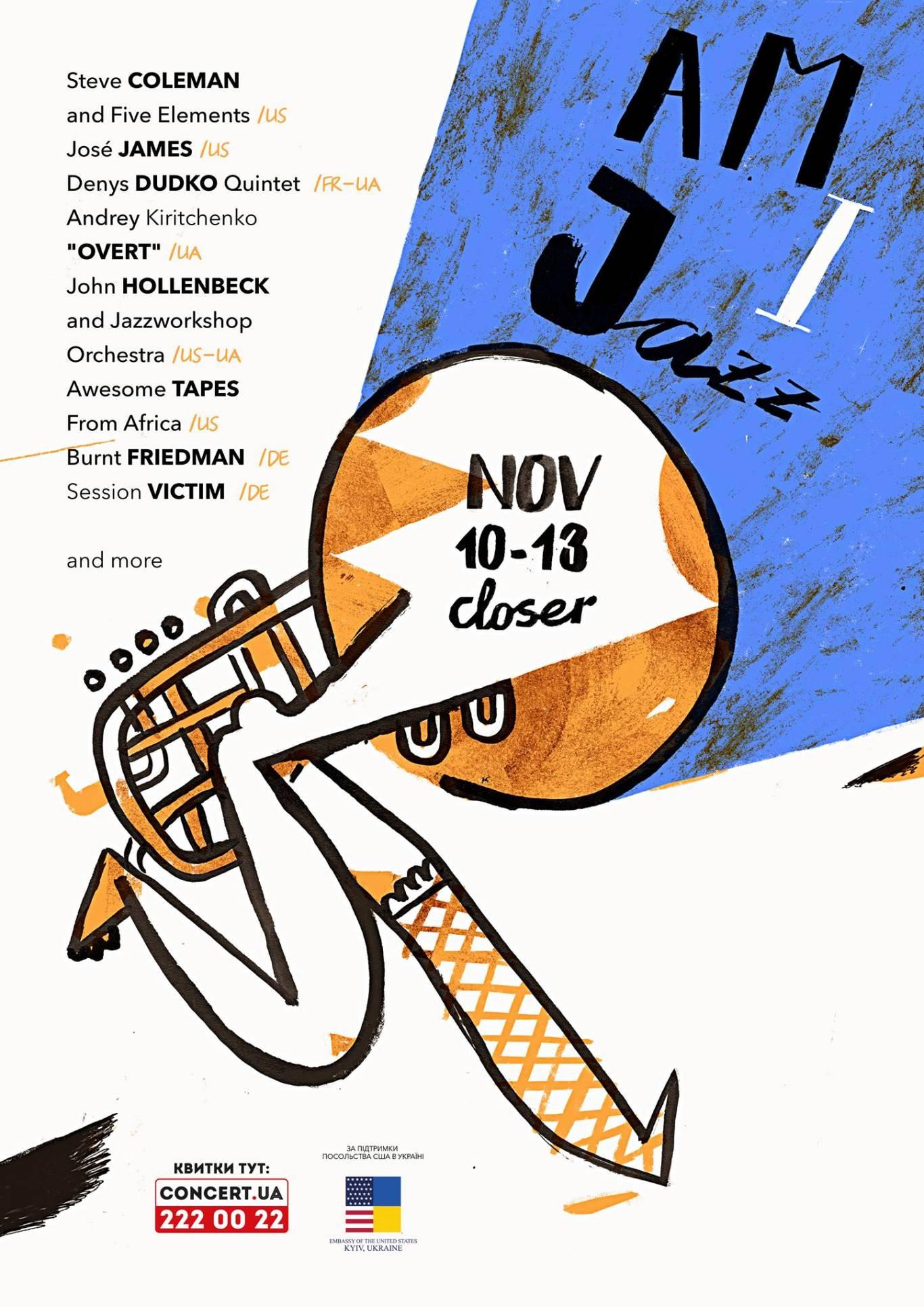 Фестиваль All Music is Jazz '17