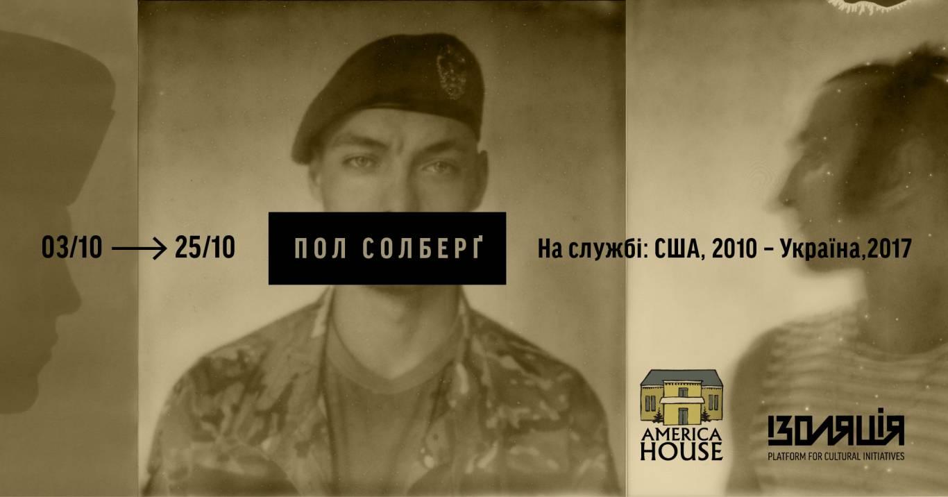 На службі: США, 2010 – Україна, 2017