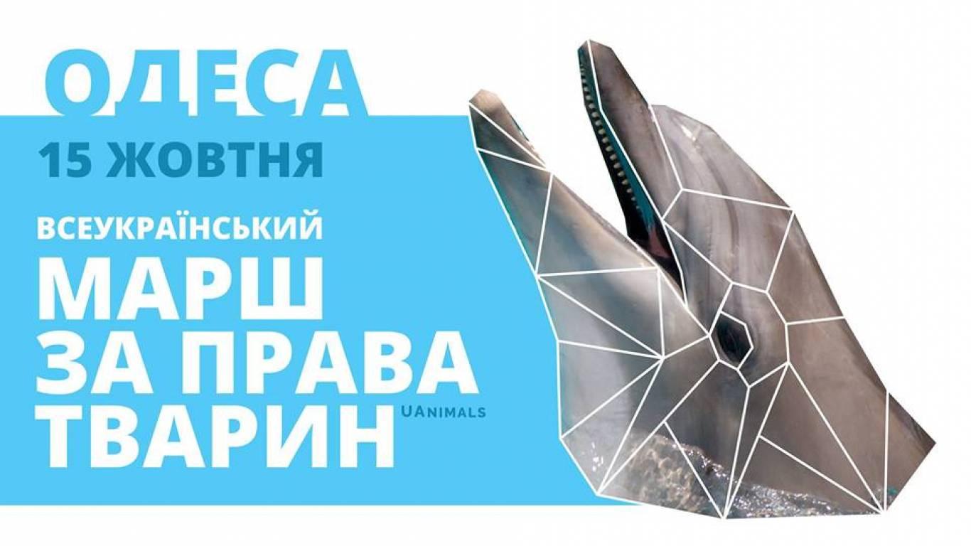 Марш за права животных в Одессе