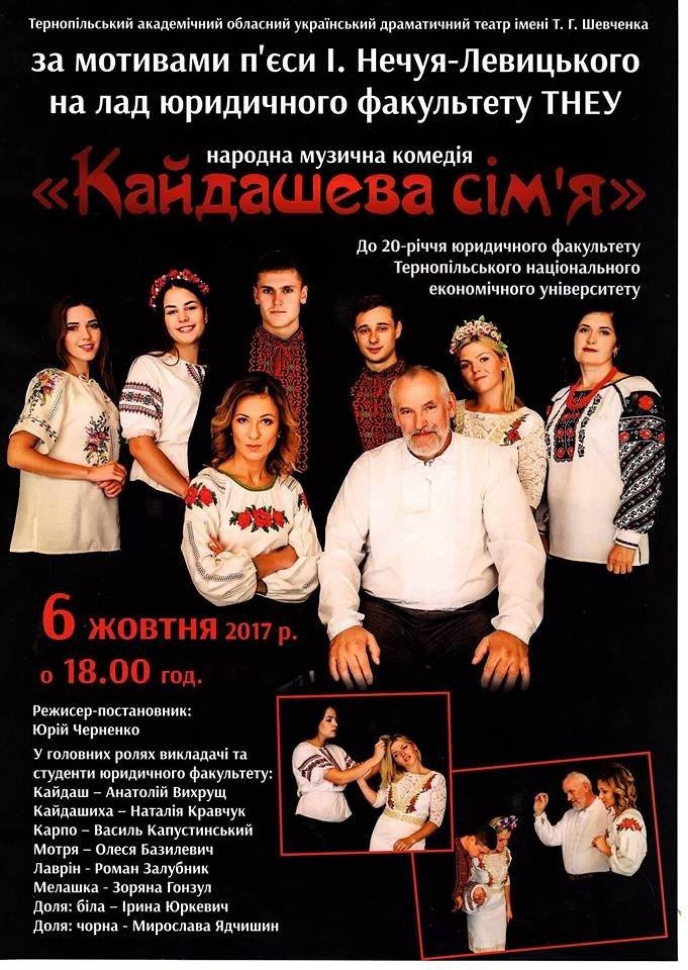 «Кайдашева сім'я» у виконанні студентів і викладачів ЮФ