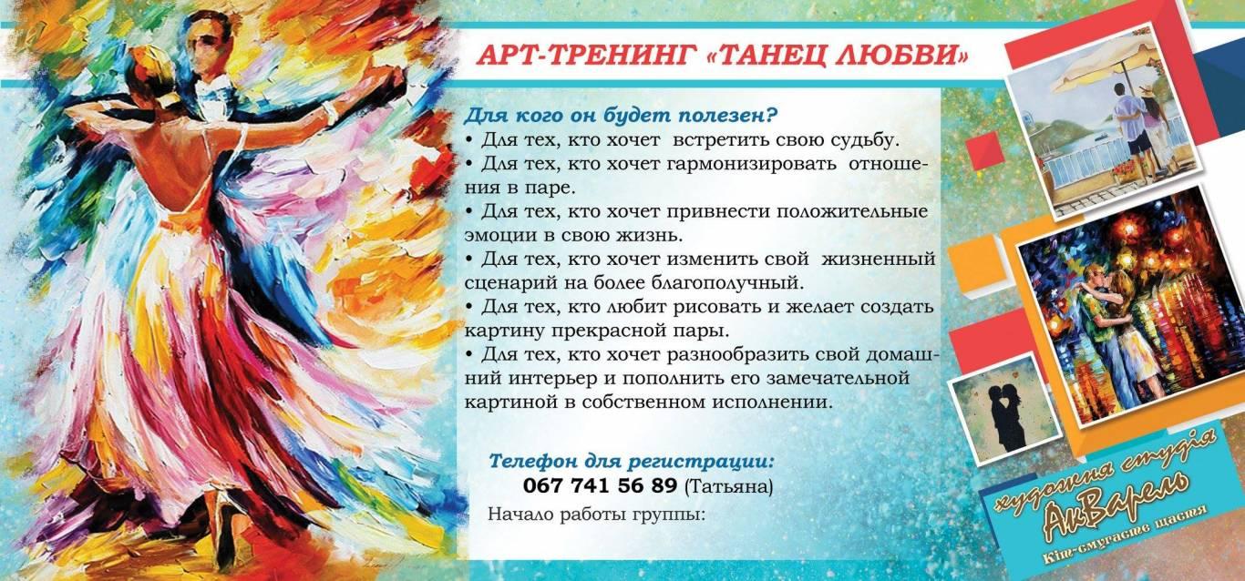 "Арт-тренинг ""Танец любви"""