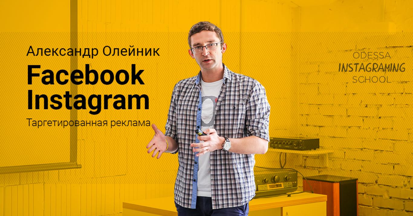 Александр Олейник: Таргетированная реклама в социальных сетях