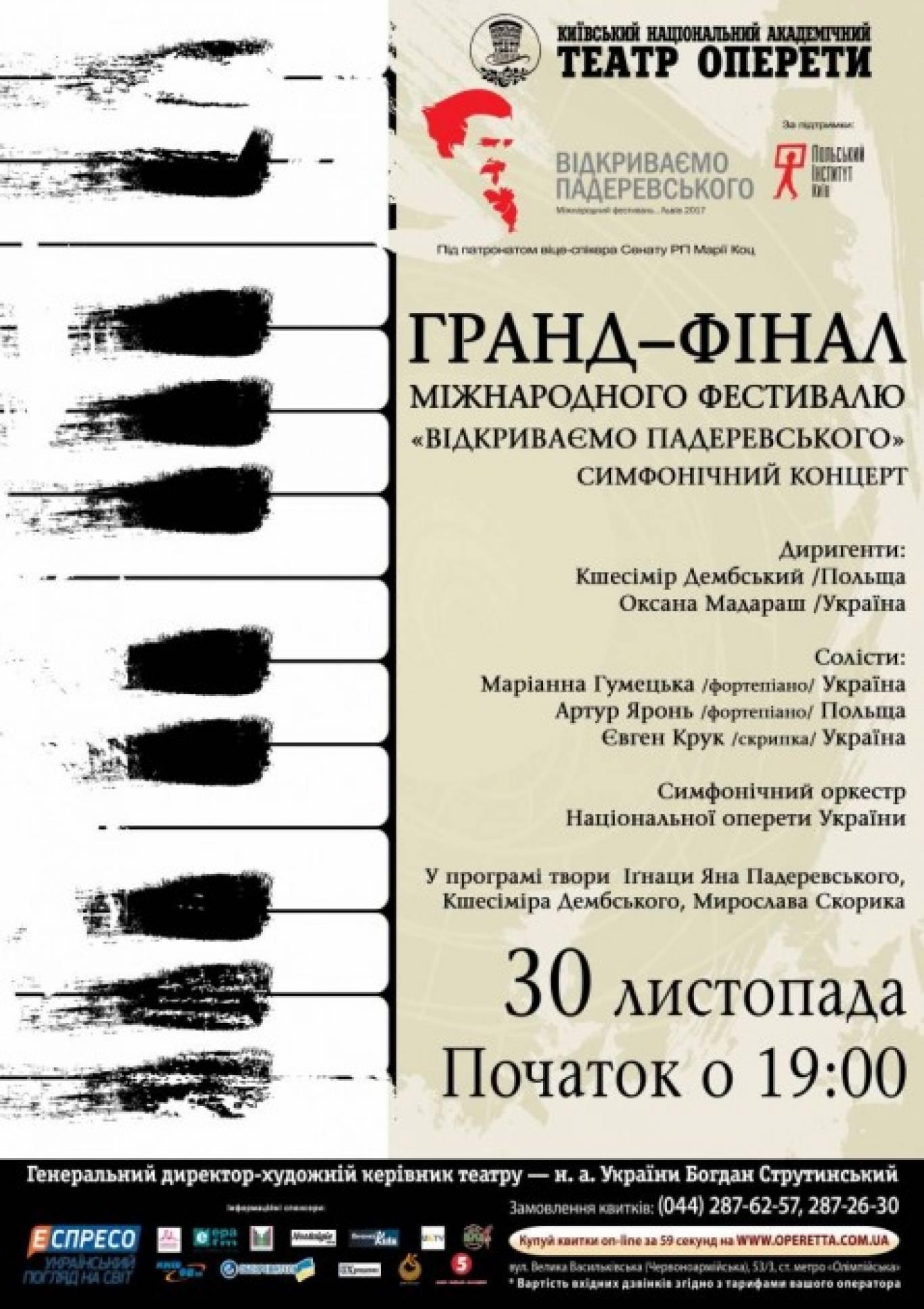 Симфонічний концерт в Національній опереті України