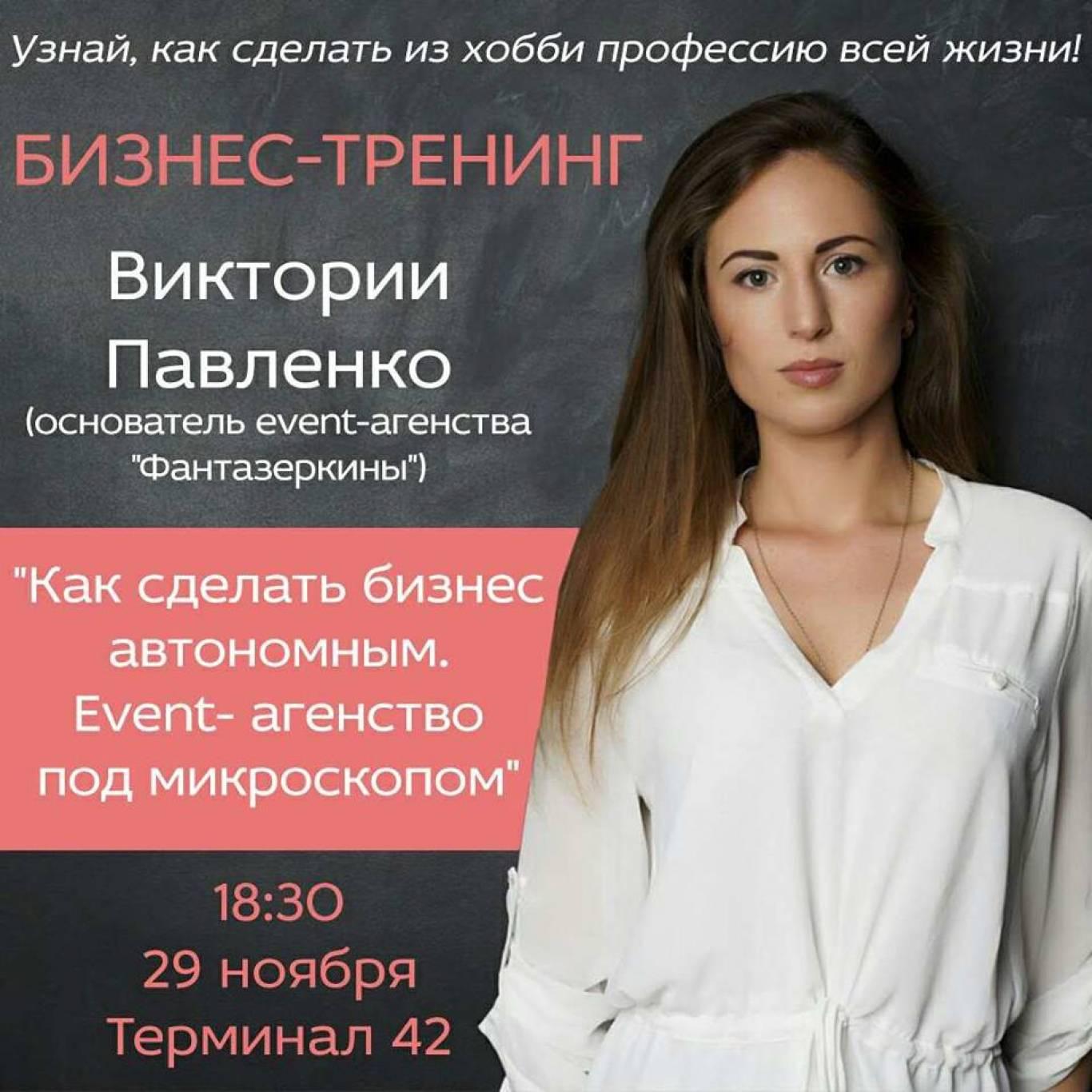 Бизнес-тренинг Виктории Павленко