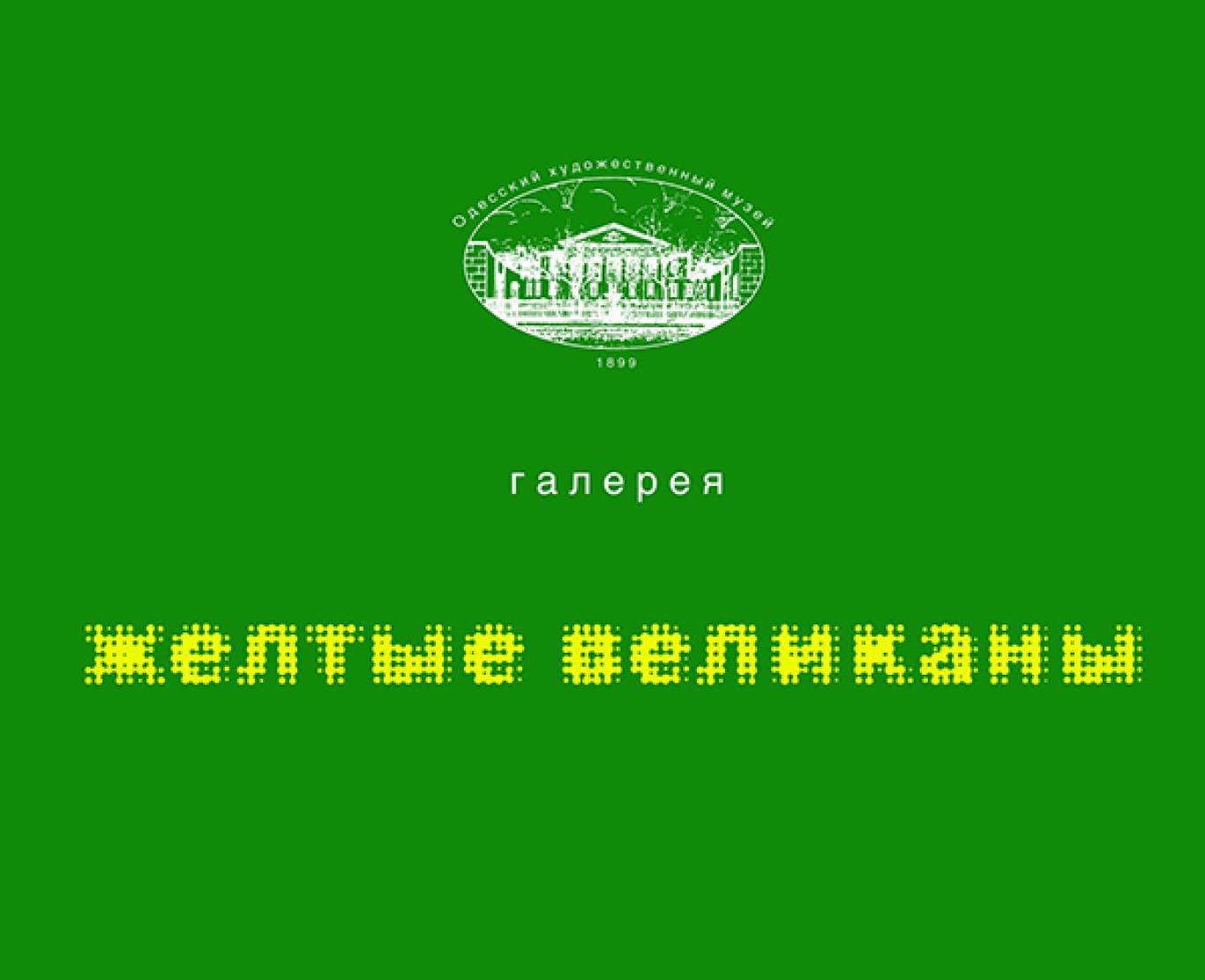 Виставка Олексія Кириленко «Зворотній рух, повернення до себе»