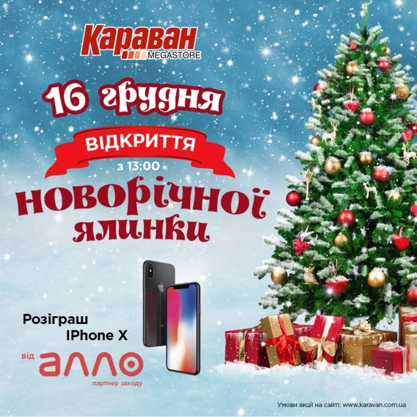 Открытие новогодней ёлки в ТРЦ Караван!