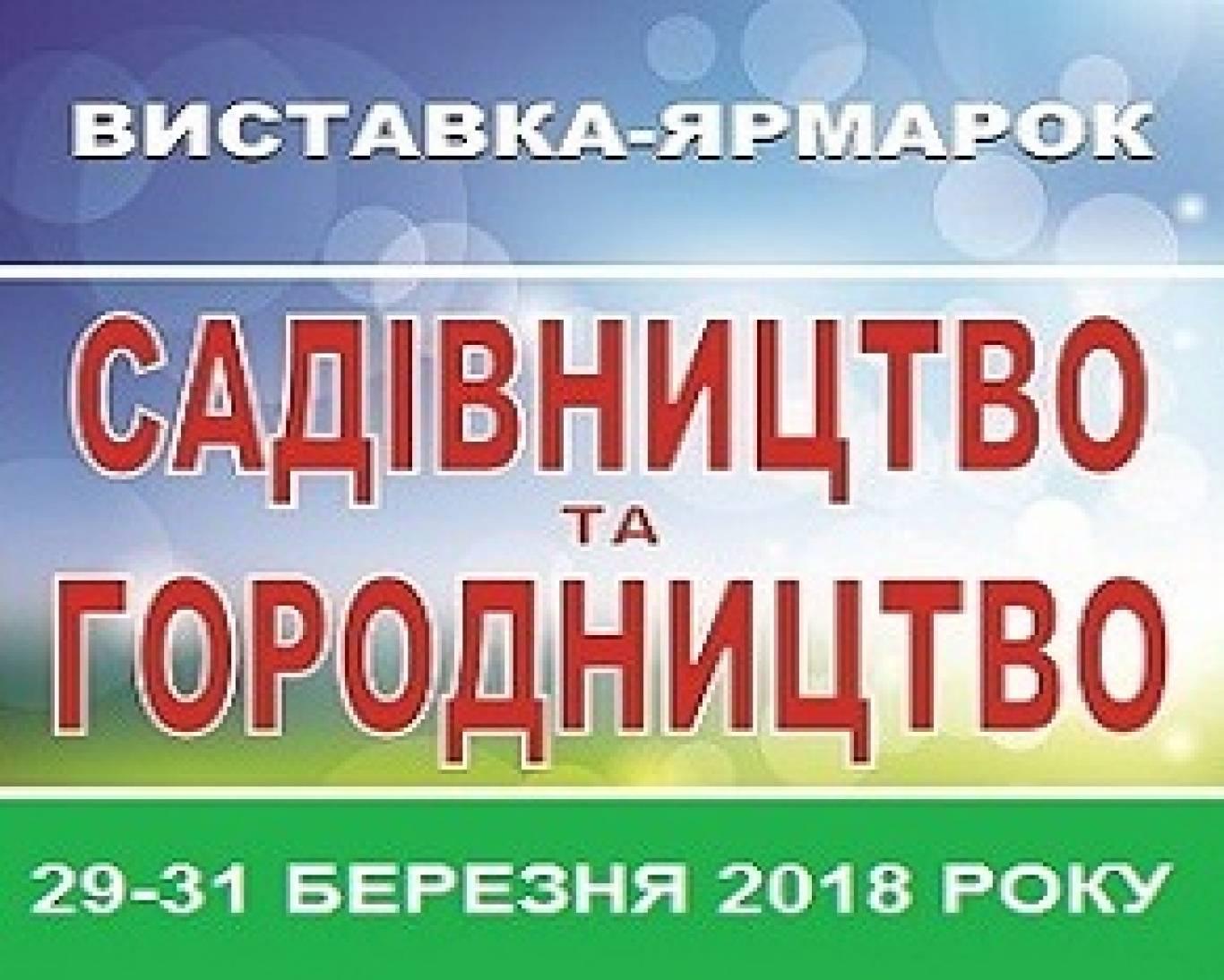 Садівництво та городництво - спеціалізована виставка-ярмарок