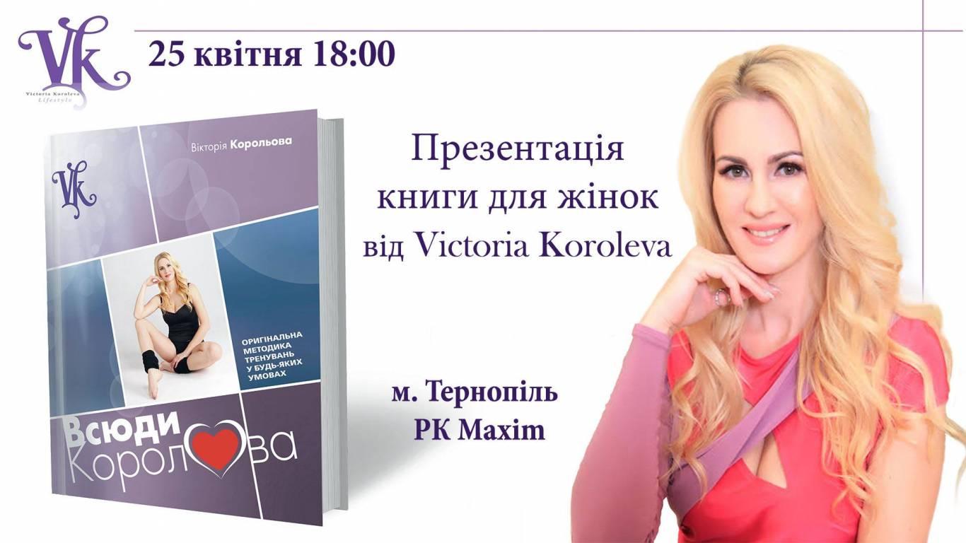"""Презентація книги для жінок """"Всюди королева"""" у Тернополі"""