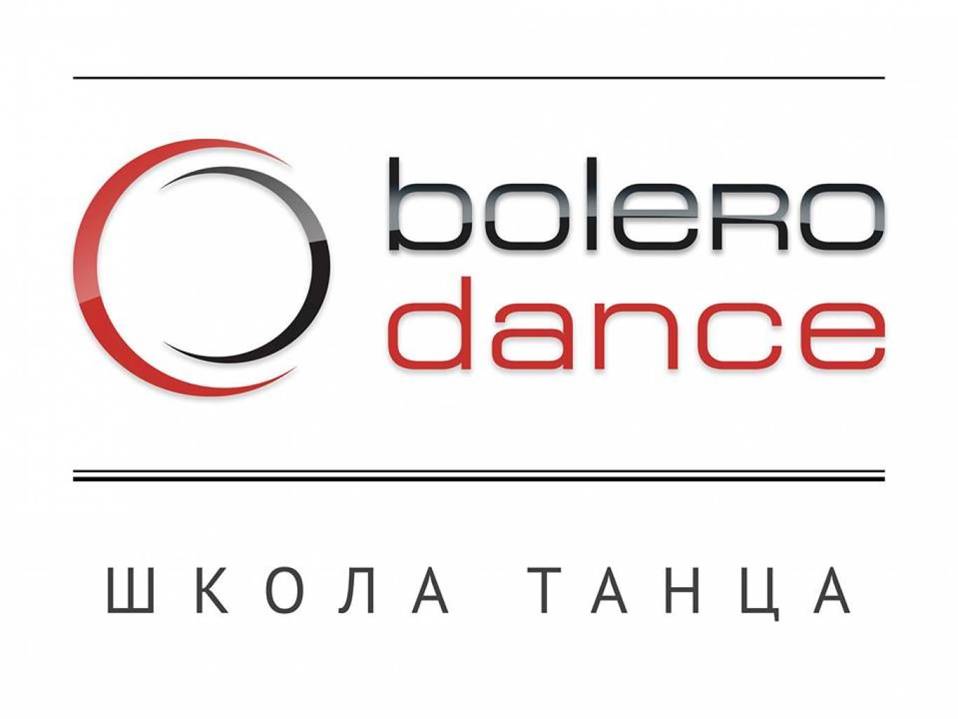 День народження школи танцю Болеро