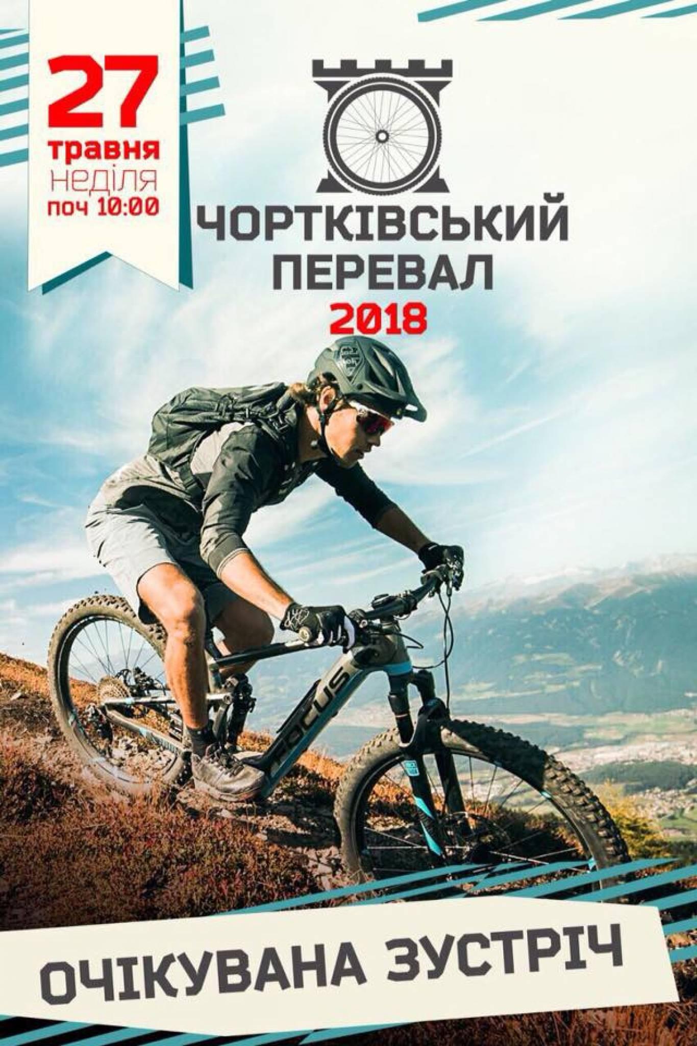 Чортківський перевал 2018