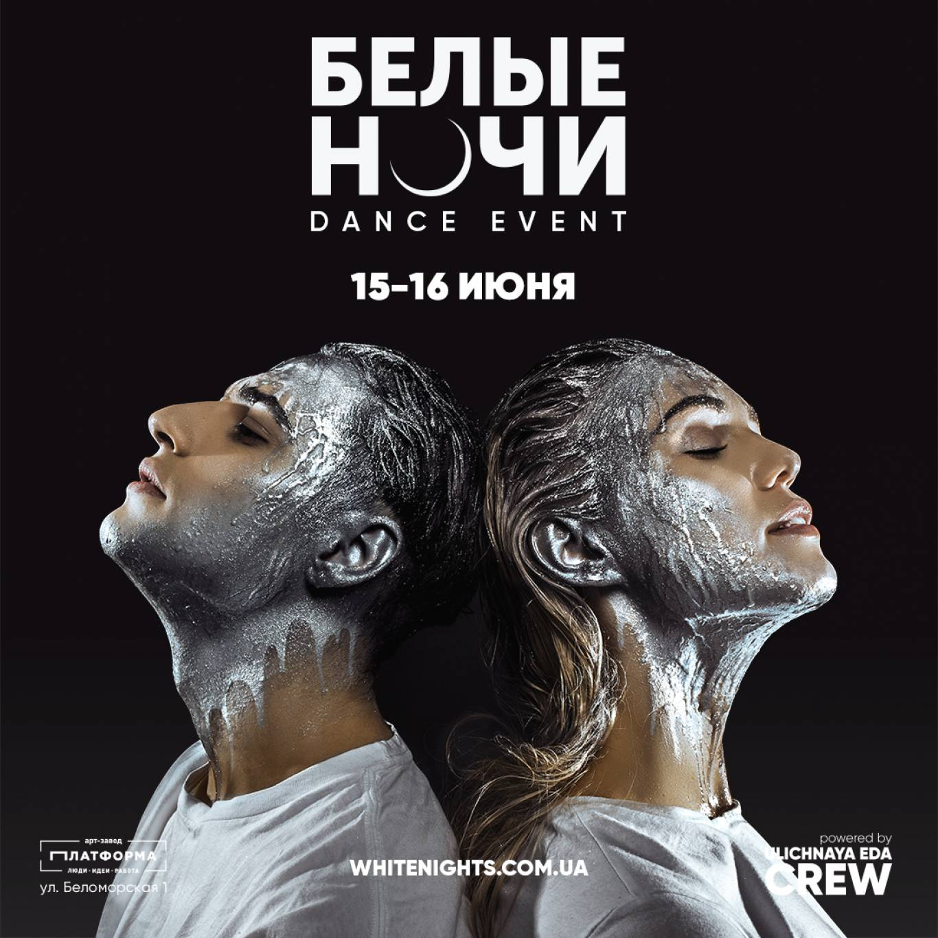 Білі Ночі - фестиваль у Києві