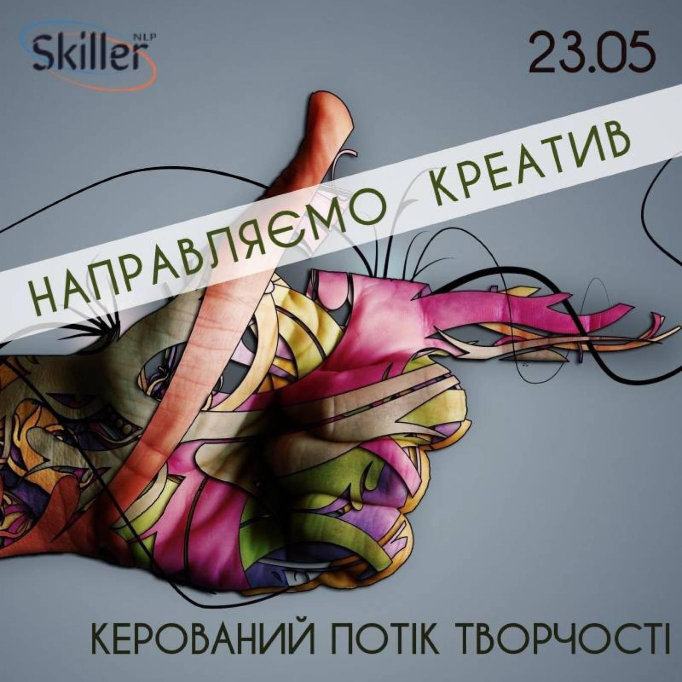 Направляємо креатив: керований потік творчості - тренінг