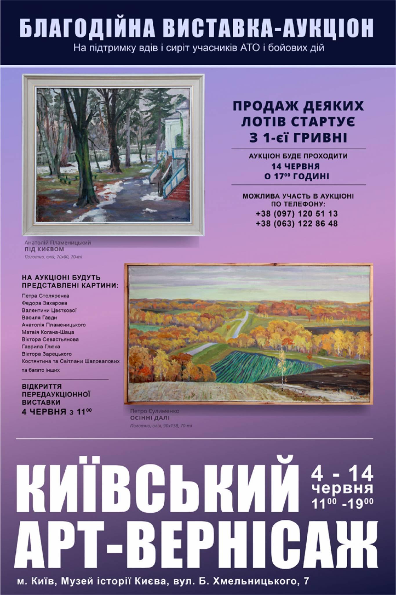 Благодійний аукціон колекційного живопису