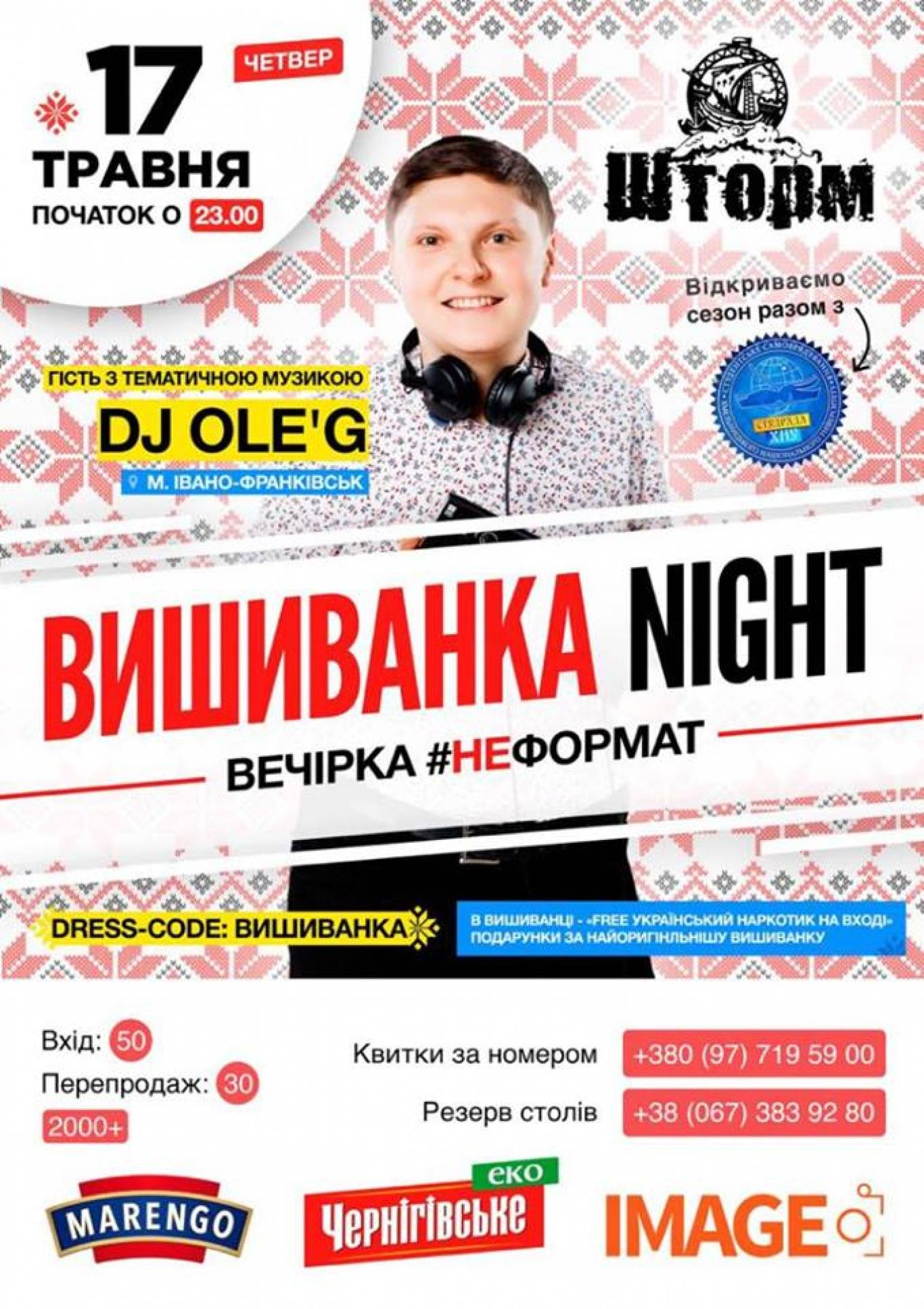 Вишиванка Night 17-05-2018 - Афіша Хмельницького - moemisto.ua. 31724442656ca