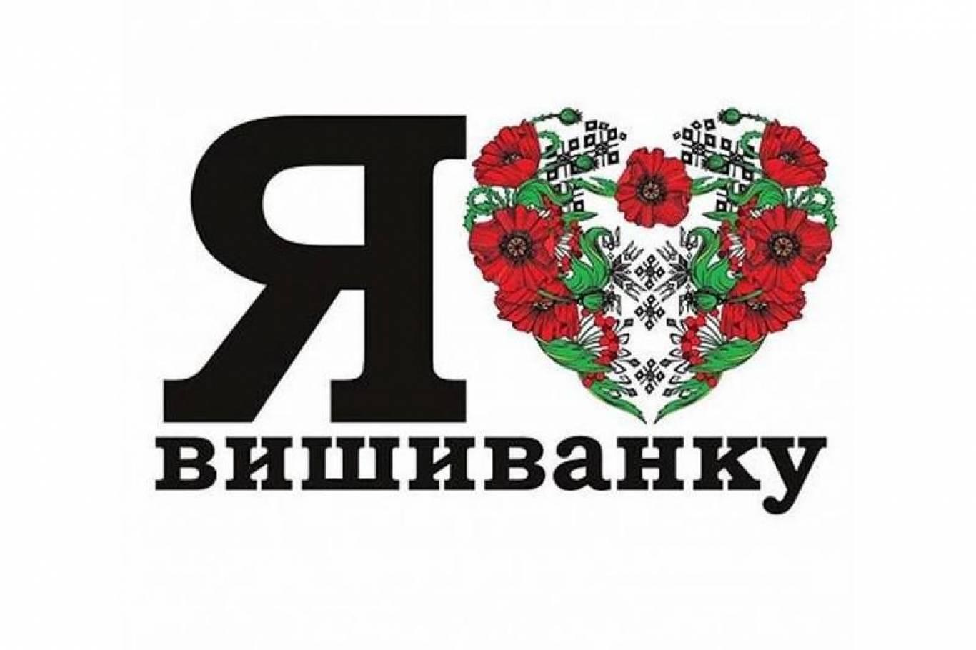 Всесвітній День Вишиванки 17-05-2018 - Афіша Хмельницького - moemisto.ua. 1171b58ea7e8b