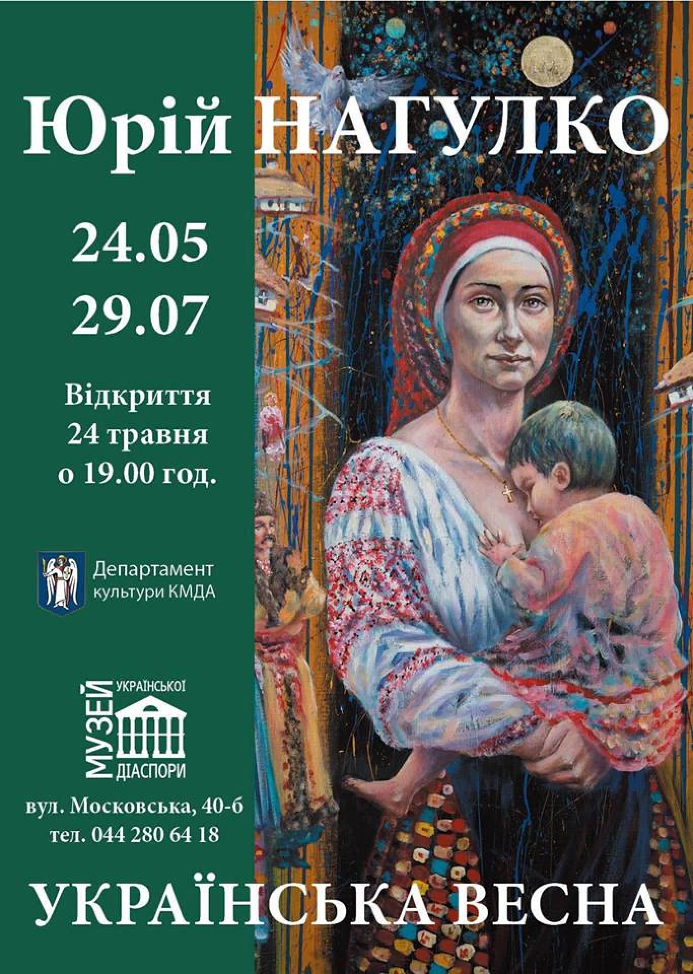 Українська весна - Персональна виставка Юрія Нагулка