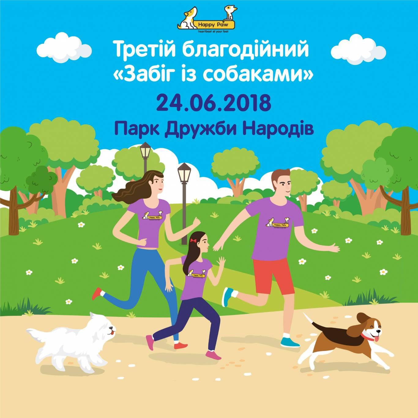 Забіг із собаками - благодійна акція