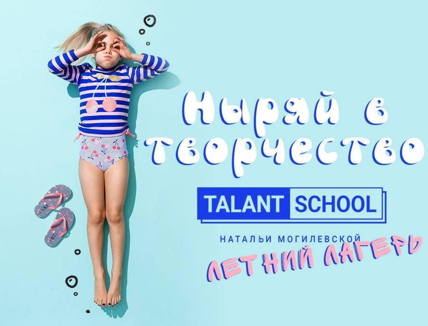 TALANT SCHOOL Наталии Могилевской