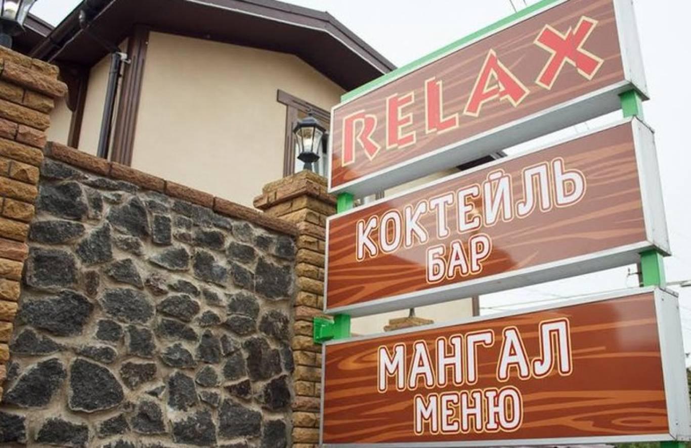 День Народження «Relax»