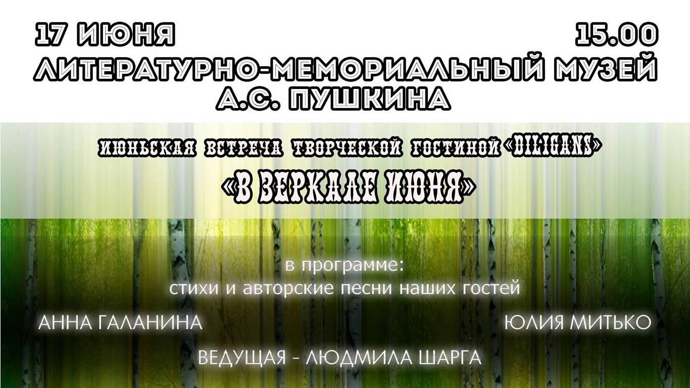 Литературно-музыкальный вечер «В зеркале июня»