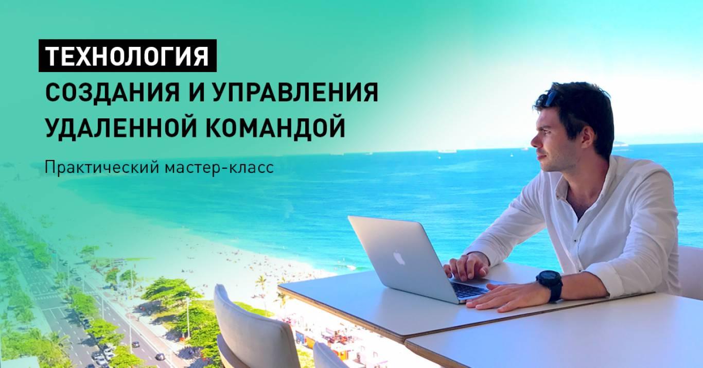Технология Создания Удаленной Команды и Развития Виртуальной Компании
