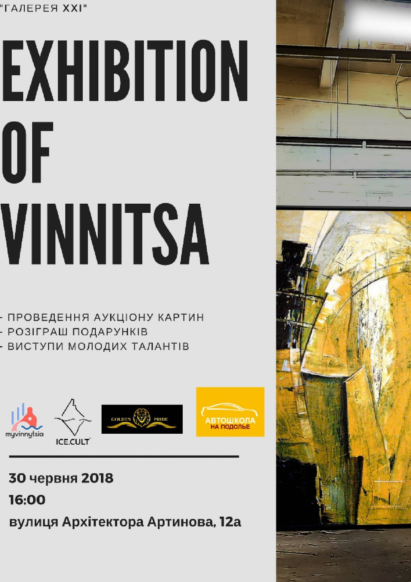 Exhibition of Vinnitsa