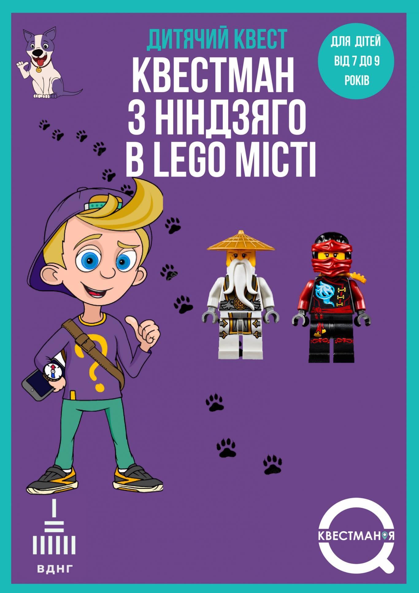 Квестман, Ниндзяго и LEGOрод - Детский квест на ВДНГ