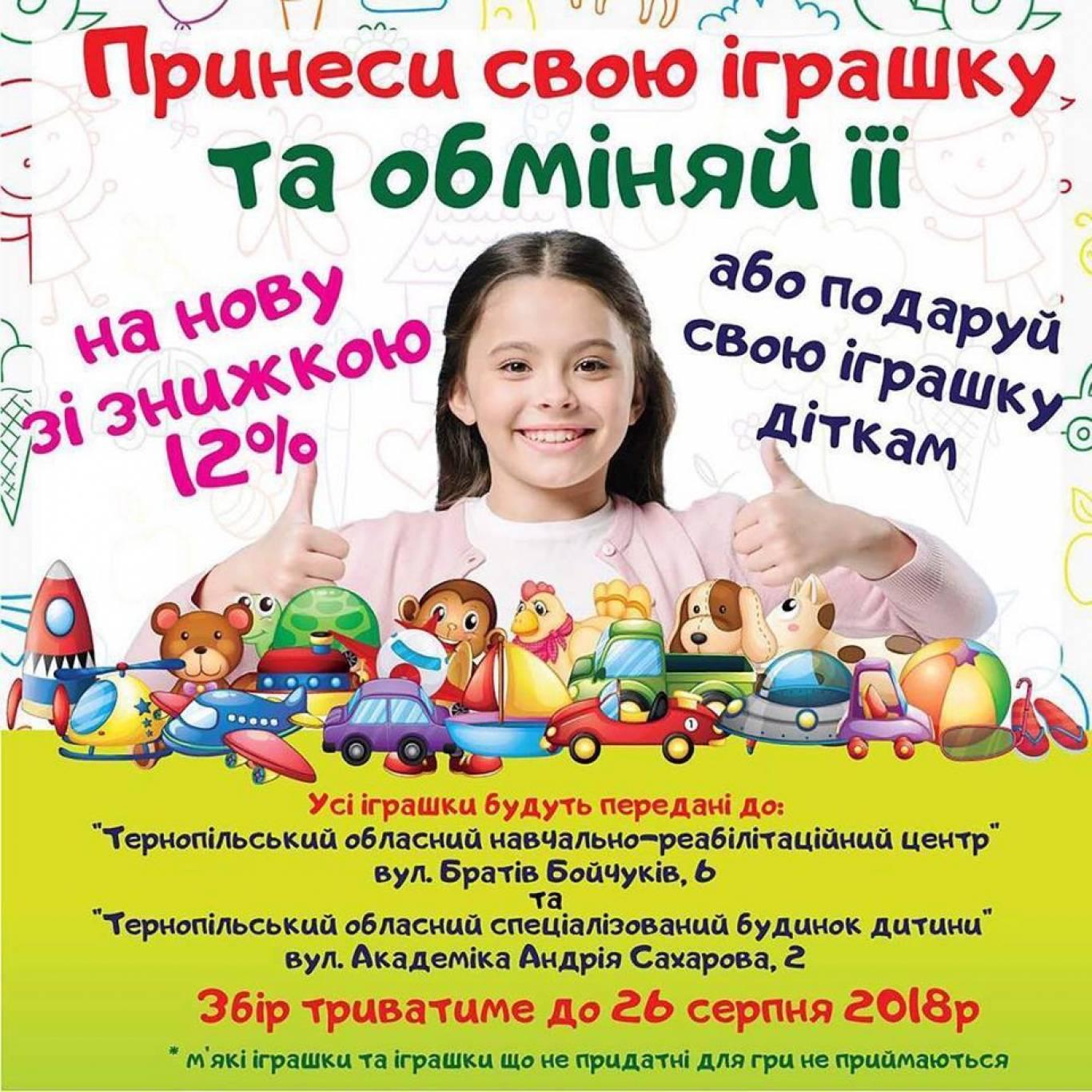 Збір іграшок для дітей з дитбудинків