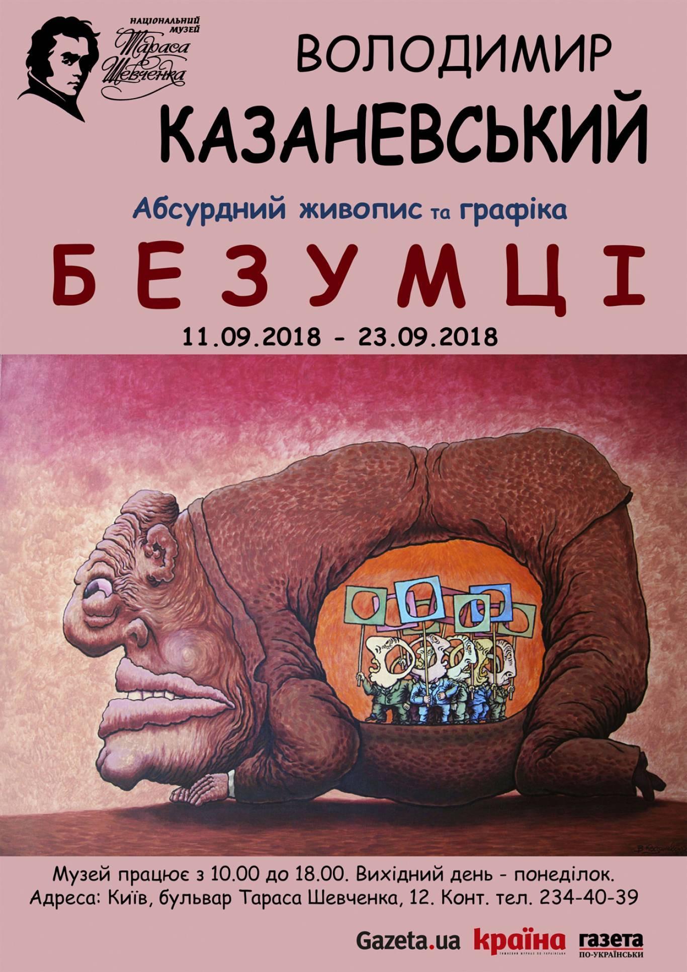 Виставка абсурдного живопису та графіки Володимира Казаневського