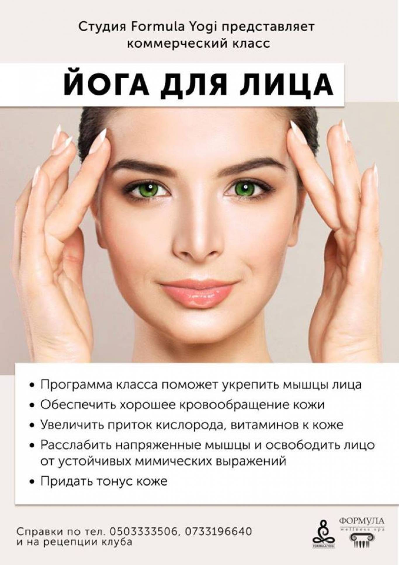 йога для лица в картинках гунби