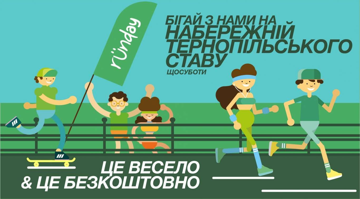 Відкритий 5km забіг Ternopil Runday