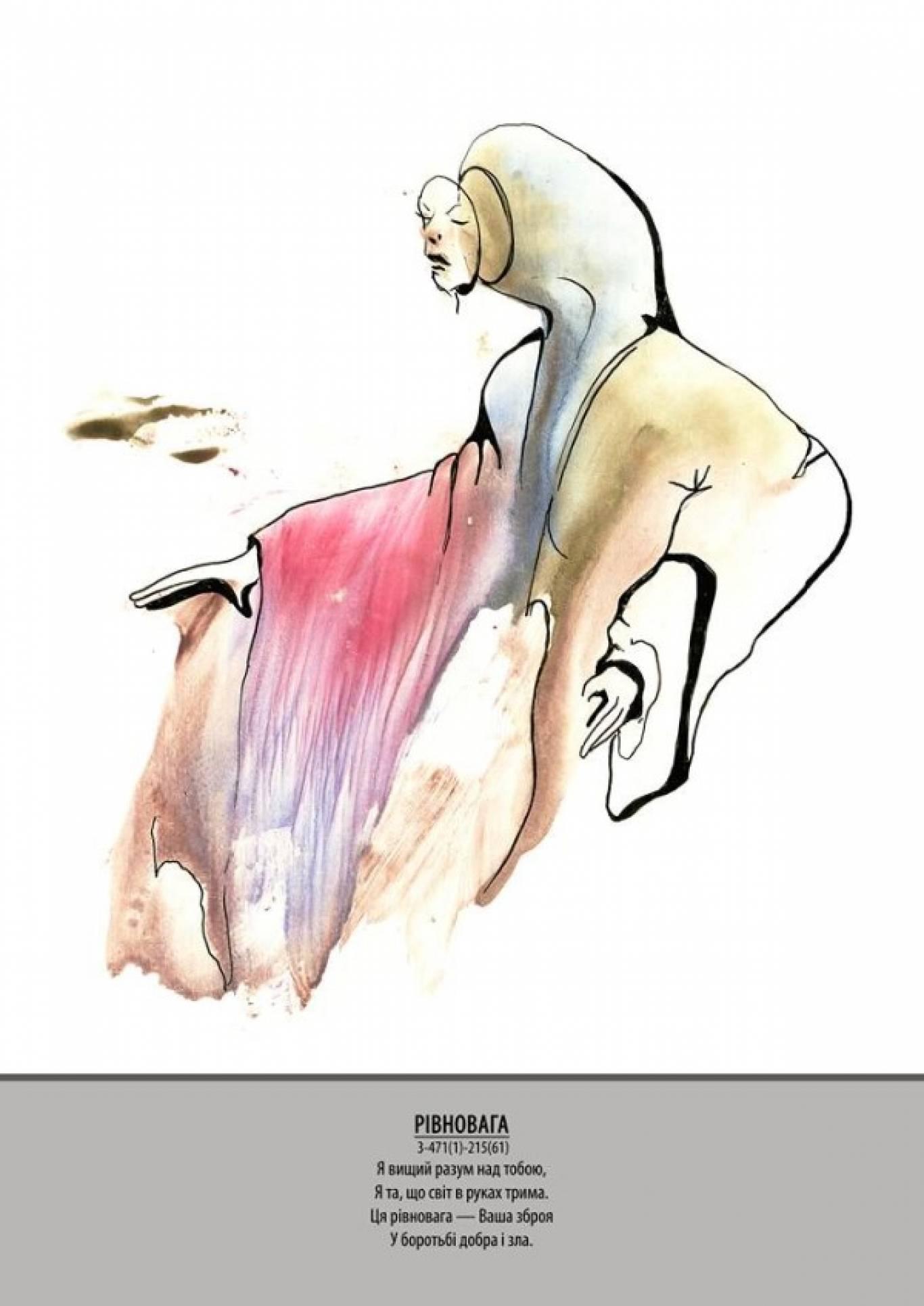 Графічні фантасмагорії - Виставка Ірини Нефьодової