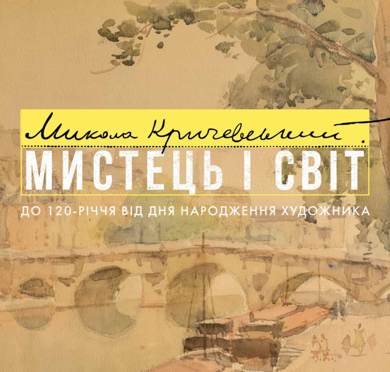 Кураторські екскурсії виставкою Миколи Кричевського